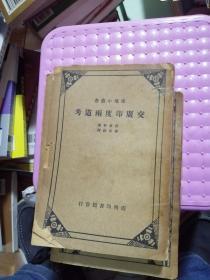 史地小丛书——交广印度两道考