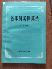 各家针灸医籍选 一版一印 仅印5000册x20