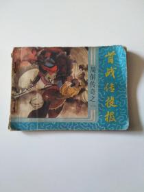 精品连环画——《周侗传奇》之一首战传捷报(1987年一版一印)