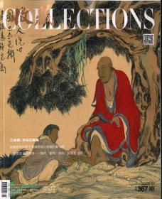 正版现货 收藏杂志2020年第1期