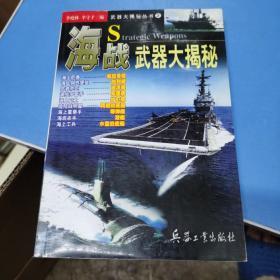 海战武器大揭秘