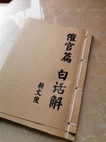 催官篇(白话解)