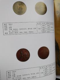 幽兰识 四川马兰钱币鉴赏李亮等编著签名钤印绝版书