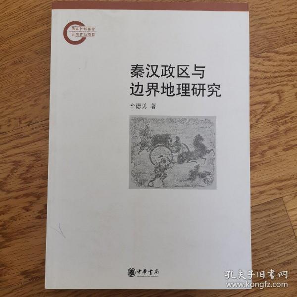 秦汉政区与边界地理研究