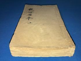 光绪 铅印  御制数理精蕴 上编 《几何原本》四卷三册全  内分12个内容 上图下文 大开本 白纸 28.6*16.8cm