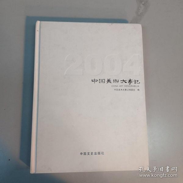 中国美术大事记2004