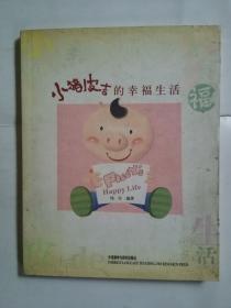 小猪皮吉的幸福生活