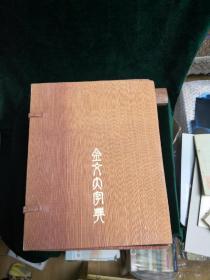 金文大字典 学林出版社1995年1版1印三册带函套全