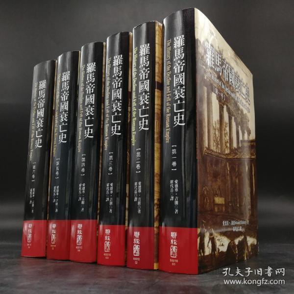 台湾联经版  吉本著,席代岳译《羅馬帝國衰亡史》(精装全6 册)赠联经特制罗马帝国衰亡史主题帆布袋一个