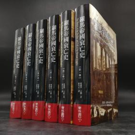 台湾联经版  吉本著,席代岳译《罗马帝国衰亡史》(精装全 6 册)