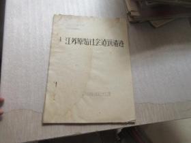 江苏原始社会建筑遗迹 油印本   库2