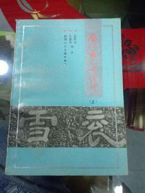 历代名人吟汉中(上)