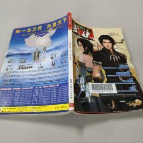武侠杂志 2012.12 上.341