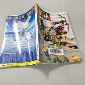 武侠杂志 2012.11 上.338·