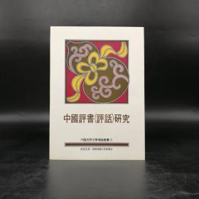 台湾商务版  谭达先《中国评书(评话)研究 》(锁线胶订)