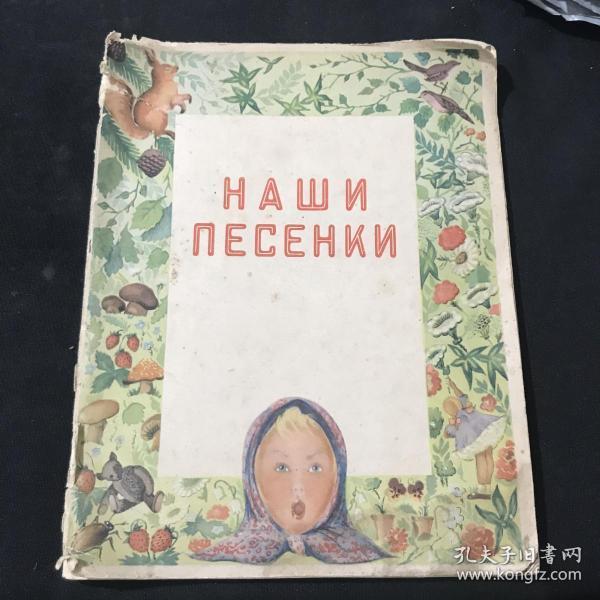 俄文钢琴谱 1956年