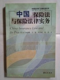 中国保险法与保险法律实务
