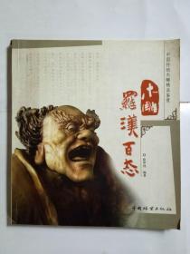 中国传统木雕精品鉴赏 木雕罗汉百态