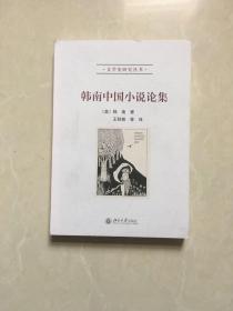 韩南中国小说论集:文学史研究丛书