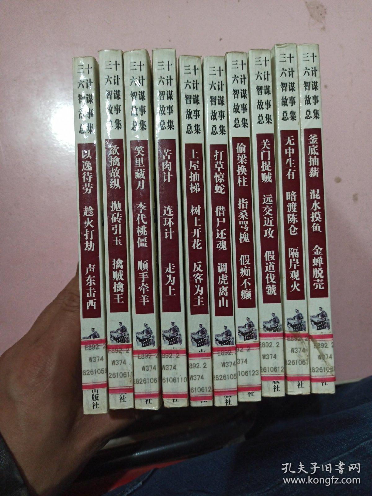 三十六计智谋故事总集(全十二册缺两册)(现有十册合售)馆藏书