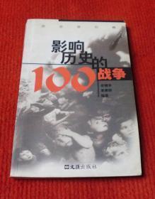 影响历史的100战争--正版书,一版一印--A26