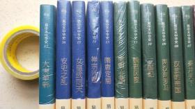 易中天中华史最新全套合集(1-17卷,前3部16册加《第4部,17册、大宋革新》共17册,第一部《1-6》+第二部《7-12》+第三部《13-16》(现在只有1-17册,17本合售)  【大32开  未开封】