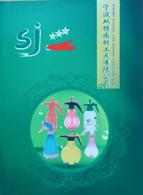 宁波双憬园林工具有限公司(产品画册)