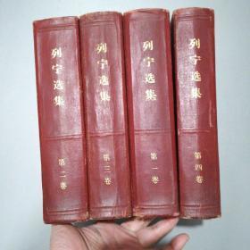 列宁选集(精装 全4卷 )16开 1960年版