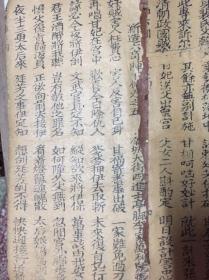 潮州歌册,原版木刻,新造六奇阵下棚,1-5卷,不全