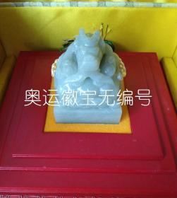 北京奥运徽宝典藏版中国印(和田青白玉印玺)--无编号样品件