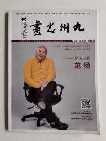 九州书画2014第五期书画家:范扬,李亚。