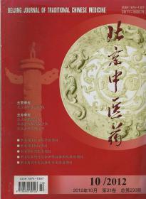 北京中医药 2012年第10期