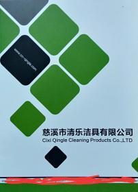 慈溪市清乐洁具有限公司(产品画册)