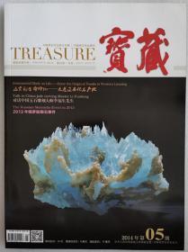 宝藏(2014年05期)