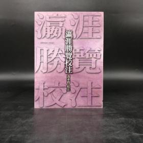 台湾商务版   马欢 著 冯承钧 注《瀛涯胜览校注 》