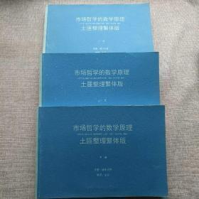 市场哲学的数学原理,完全配图手册全三册(含课文,回复,解盘),私家珍藏,品相近全新