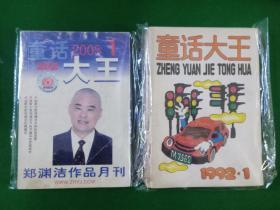 童话大王 郑渊洁童话8本合售