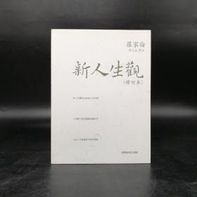 臺灣商務版  羅家倫 著  周玉山 修訂 《新人生觀(修訂本)》 庫存絕版書 品相見圖