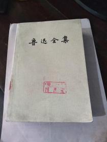 鲁迅全集(14)