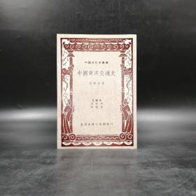 台湾商务版  冯承钧《中国南洋交通史》(锁线胶订)