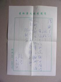 中国诗人 2003.04(附李松涛信件一封)