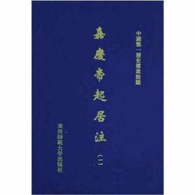 嘉庆帝起居注 中国第一历史档案馆 编