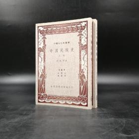 台湾商务版 林惠祥《中国民族史》(上下册,锁线胶钉)