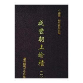 咸丰朝上谕档 中国第一历史档案馆 编