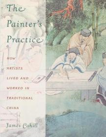 The Painter's Practice: How Artists Lived and Worked in Traditional China 画家生涯:传统中国画家的生活与工作【英文原版】