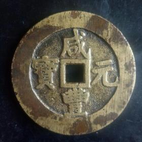 清代咸丰元宝,宝苏局当百大钱一枚。