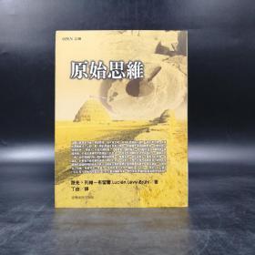 台湾商务版  列维·布留尔 著,丁由 译《原始思维》