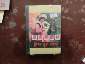中国现代连环画名家典藏作品集+卓玛找雨神
