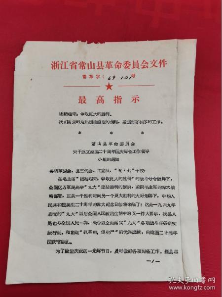 1969年常山县革委会关于成立建国二十周年国庆筹备工作领导小组的通知