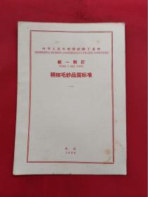 中华人民共和国纺织工业部统一制定:精梳毛纱品质标准